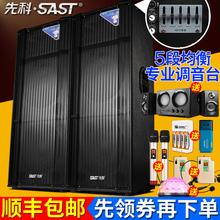 SAST/先科 SA232大功率专业舞台音响广场舞婚庆演出插电对箱音箱
