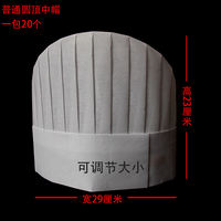 Chef's hat, chef's hat, paper hat, disposable, non-woven work hat, cap, high school, dome cap