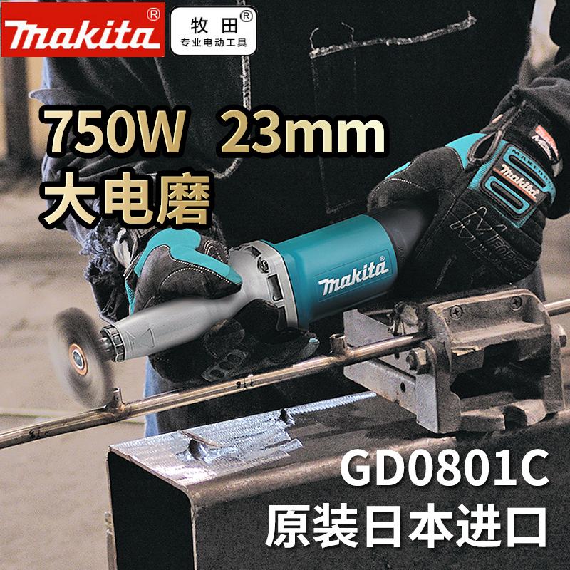 原装进口Makita牧田直磨机电磨GD0800C/GD0801C内孔磨光机抛光机
