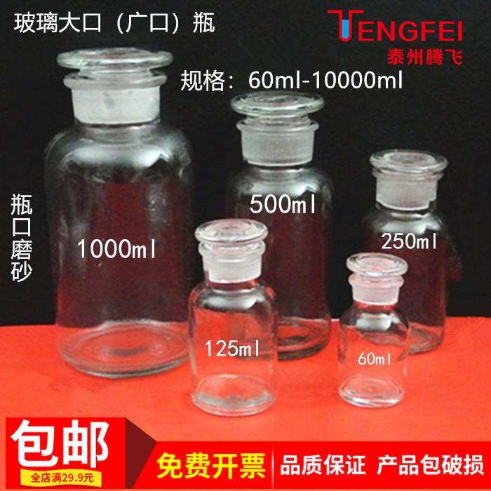 化学试剂瓶玻璃