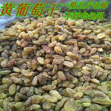 今年新货新疆吐鲁番葡萄干无核免洗零食蜜饯天然500g满五斤包邮