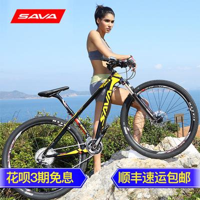 萨瓦自行车