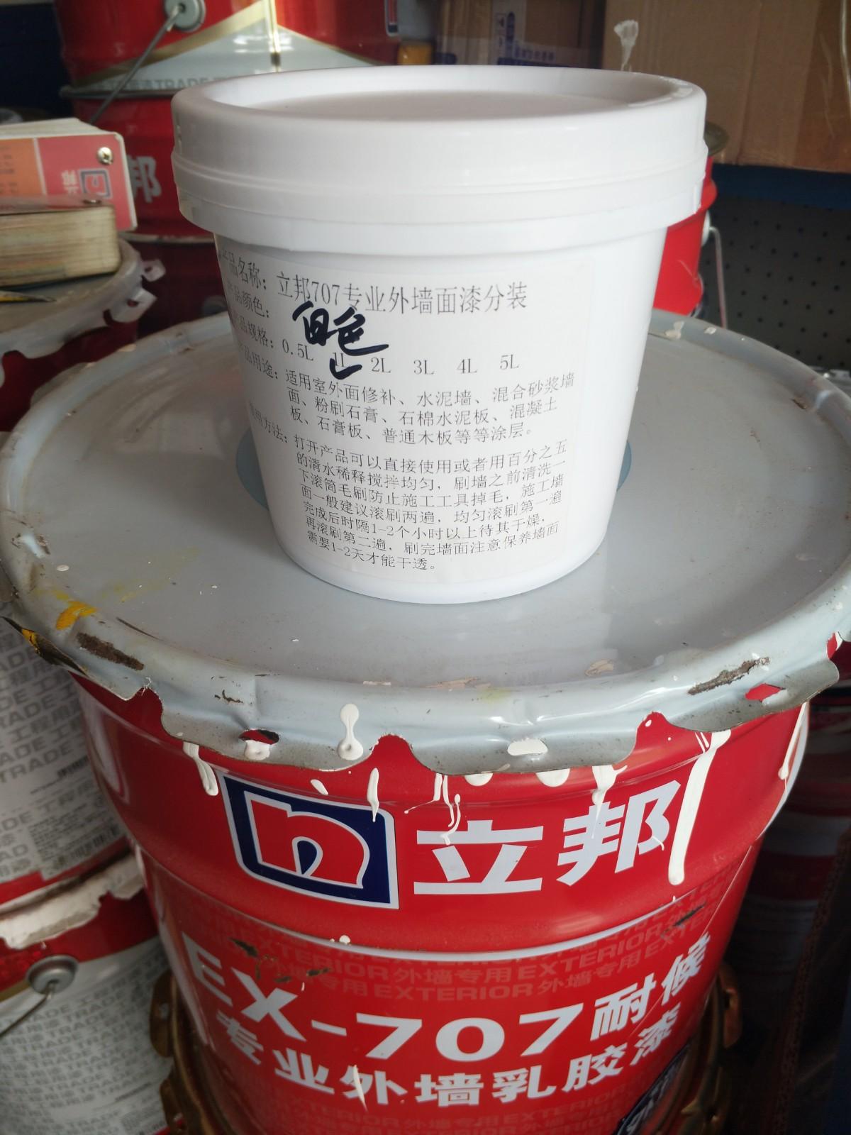立邦分装小桶乳胶漆外墙防水防晒卫生间阳台彩色面漆室外油漆涂料