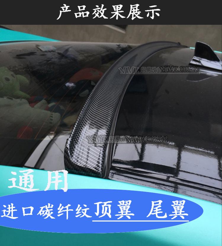 通用汽车顶翼尾翼改装碳纤纹二厢三厢免打孔尾翼顶翼小尾翼碳纤