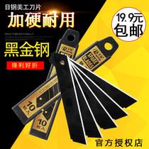 日钢RG -80H黑金钢大美工刀片18mm介刀片进口黑钢壁纸刀片刀架