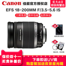 Canon/佳能 EFS 18-200mm f/3.5-5.6 IS 远摄变焦单反拆机镜头