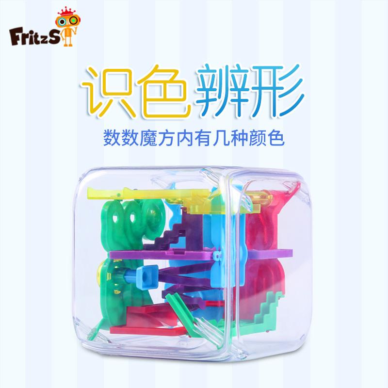 FritzS幼儿童魔方早教益智立体方形3D轨道走滚珠迷宫礼物男孩玩具