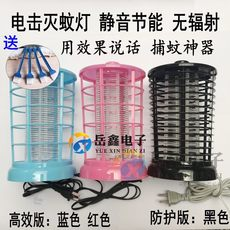 Commercial electric shock mosquito lamps home IED plug Restaurant Hotel flies off to catch the killer mosquito mosquito artifact drive