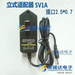 0.7点读机1000ma开关电源适配器600 插口2.5 电源适配器 5V1A