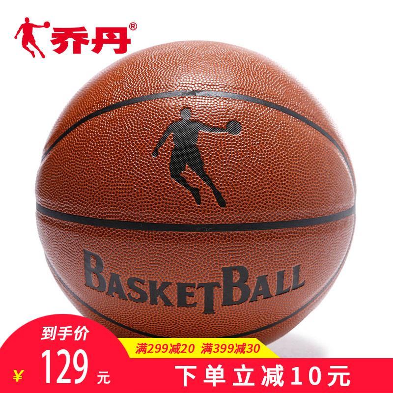 耐磨篮球乔丹篮球室外篮球成人专用