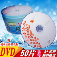 Authentic banana DVD-R burning disc 16X/16 speed blank disc 50 piece A+ burning CD 4.7G