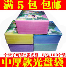 袋光盘 光碟袋光盘套厚 2片装 香蕉光盘袋双面装 正品 PP袋光盘包装