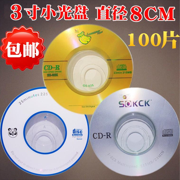 3寸小光盘CD-R刻录盘 空白盘 直径8CM小光盘 熊猫头215MB原料光盘