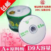 香蕉8.5G光盘DVD+R大容量刻录盘8G刻录光盘8.5G光碟片D9DL空白盘