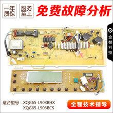 荣事达滚筒洗衣机电脑板RG-L6503BHS主板电源板驱动板显示板