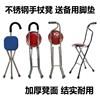 拐杖椅子超轻