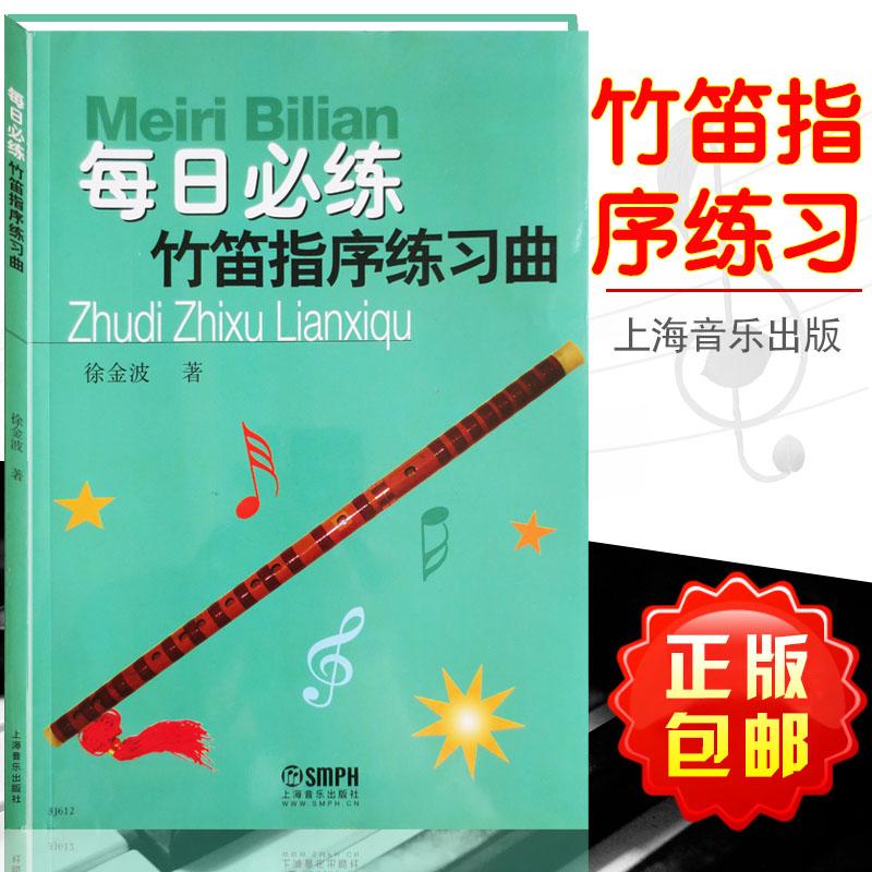 音乐出版社笛子指法徐金波教材教程