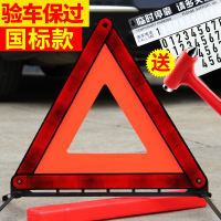 Car tripod warning sign failure danger stop sign vehicle fire extinguisher reflective tripod inspection mark