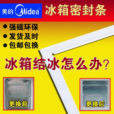 美的 凡帝罗 对开门 冰箱密封条 磁性门封条BCD-556WKM,BCD-565价格