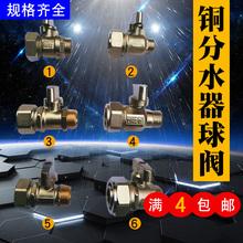 地暖管分水器4分3分全铜分集水器球阀分支连接件地热阀门配件
