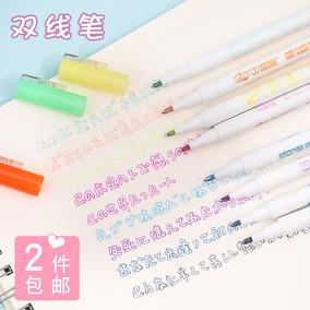 三年二班梦幻多色荧光双线笔学生用荧光标记笔彩色记号笔标记笔