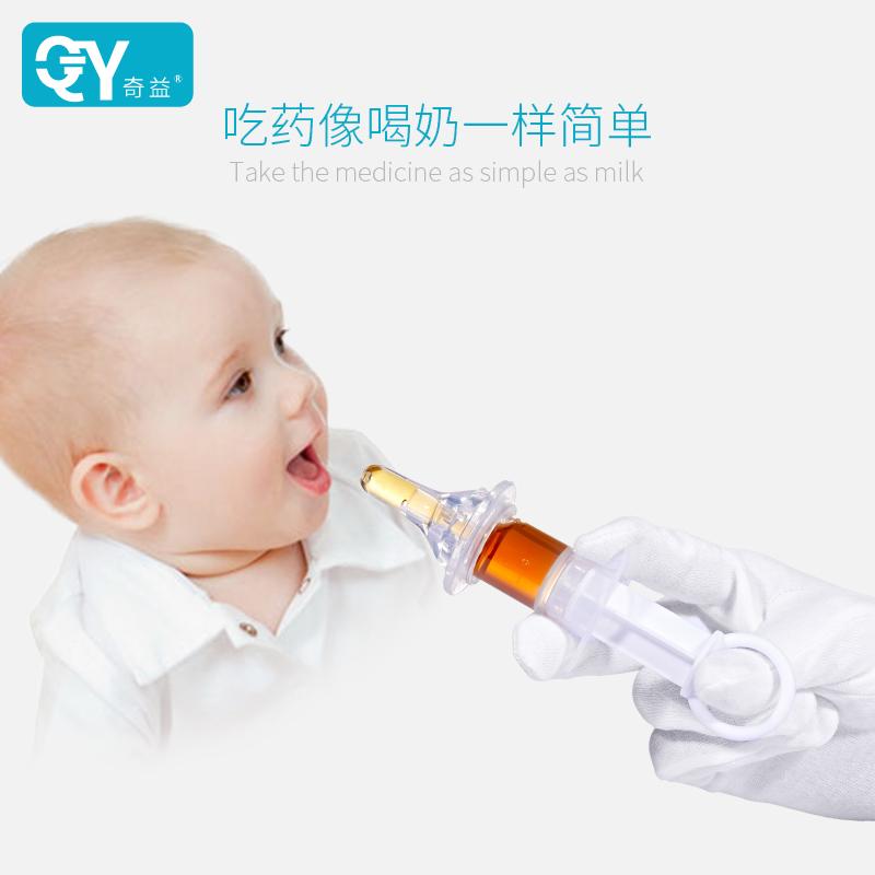 奇益新生儿喂药器防呛针筒奶嘴式宝宝儿童婴幼儿滴管奶嘴式喂水器