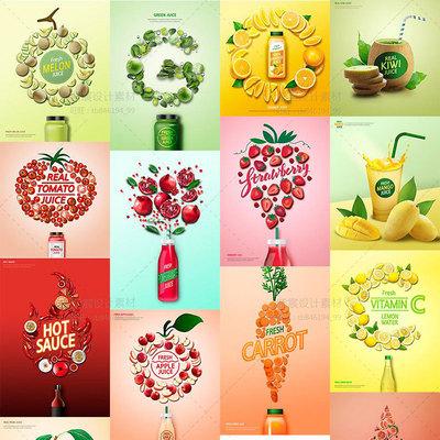 水果創意果汁飲料奶茶店橙子香蕉燈箱廣告宣傳單海報PSD分層素材