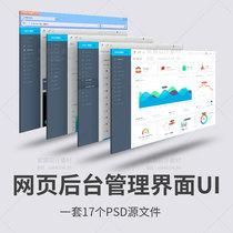 企业网站web网页后台管理系统仪表板界面模板psd源文件UI设计素材