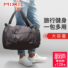 Mi Xi travel bag female handbag Korean version of short-distance travel bag large-capacity sports fitness bag men's lightweight duffel bag