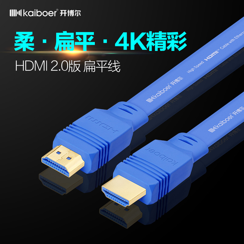 开博尔F系列hdmi线2.0版4K高清线扁平电脑电视连接数据线10米15米