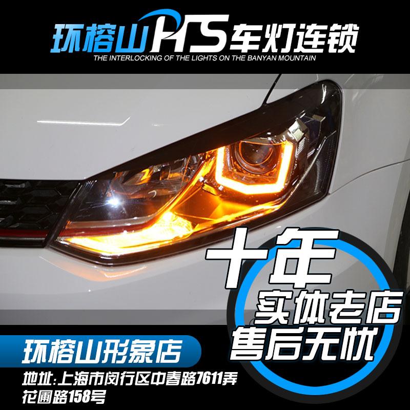 大众Polo前大灯改装升级高配内胆双色日间行车灯双光透镜LED大灯