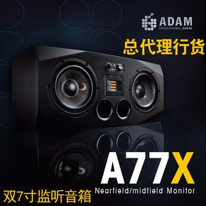 包邮总代理行货德国ADAM A77X 双7寸录音棚有源专业监听音箱只价