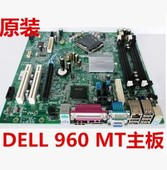 原装戴尔 Dell Optiplex 960 MT 大机箱主板 大板 Y958C P924J