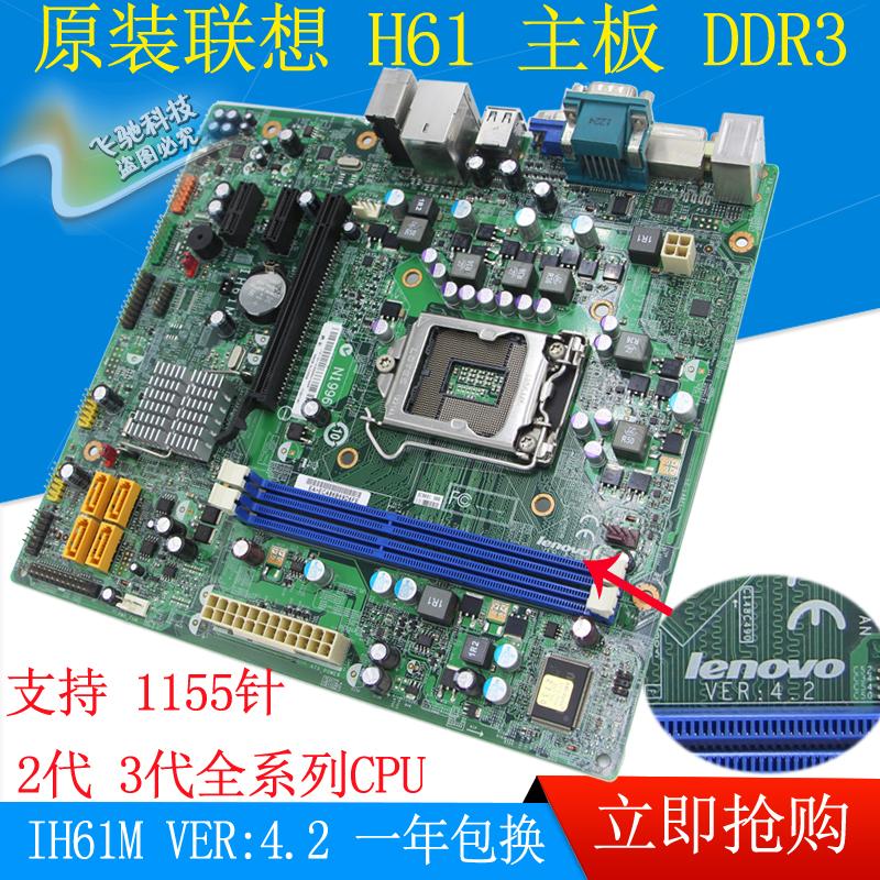 M4380 M435E IH61M M4350 4.2 M4360 IH61MA1.0 全新联想H61主板