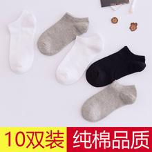10双纯棉短袜夏季床袜浅口纯白色低腰袜子女男船袜短颈矮腰WZ情侣图片