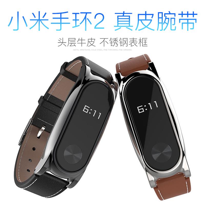 小米手环2腕带替换带二代智能运动原装光感金属防水防丢真皮表带