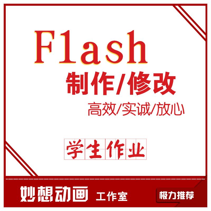 FLASH-анимация Артикул 596536446402