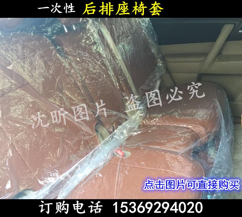 加厚汽车维修一次性座椅保护套塑料防尘座套加厚18克50个19.8元