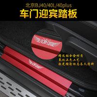 北京汽车BJ40L门槛条改装bj40plus门槛防刮条北京40专用迎宾踏板