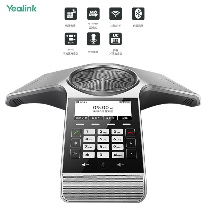 亿联Yealink CP920标准型 八爪鱼音频会议系统电话机 模拟IP双用