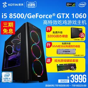 京天i5 8500/GTX1060吃鸡高配电脑主机游戏台式机全套组装机整机
