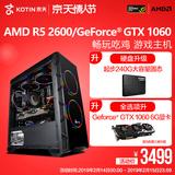 京天AMD R5 2600/GTX1060吃鸡台式机组装机整机游戏电脑主机全套