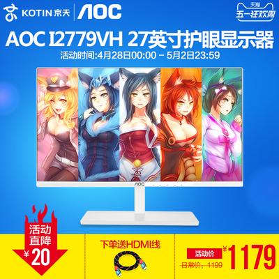 电脑显示器27英寸