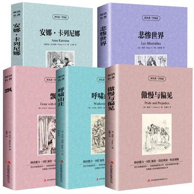 5册套装 世界名著书籍套装 中英文双语读物 英文原版小说 傲慢与偏见 呼啸山庄 飘 读名著·学英语 英汉双语对照小说正版书籍包邮