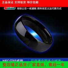 智能戒指魔戒NFC指环深圳通黑科技高科技创意产品公交地铁一卡通