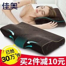 佳奥慢回弹护颈记忆枕记忆棉保健颈椎枕太空枕头单人脊椎枕芯成人图片