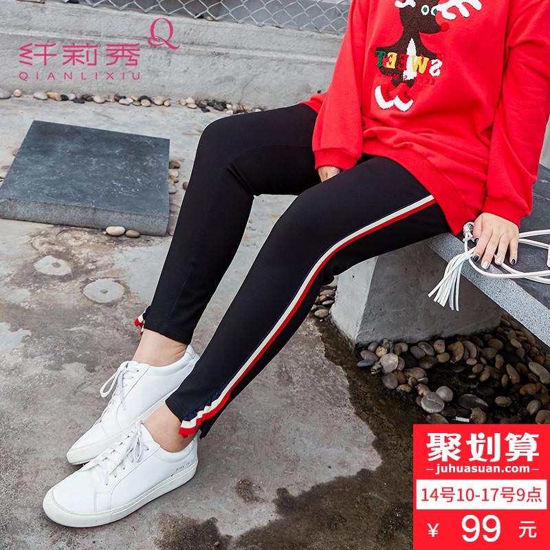纤莉秀大码女装2018夏装新款胖mm200斤裤子显瘦运动小脚长裤