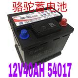 Camel car battery BYD F0 dedicated 5401712V40A battery Great Wall EVC30 trade-in