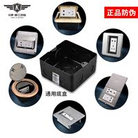 K brand ground plugging universal bottom box socket engineering special ground socket deepening thickening reinforced metal iron box