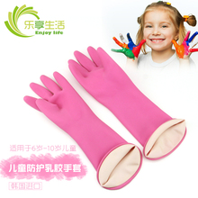 Imported latex protective gloves for children, household cleaning gloves for children, anti-skid latex gloves for children